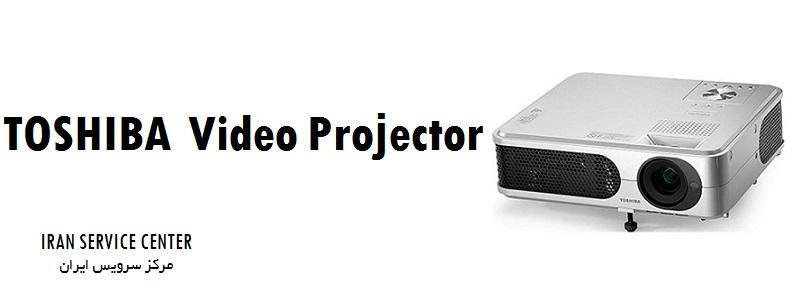 تعمیر ویدیو پرژکتور توشیبا